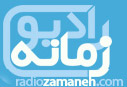 Radio Zamaneh: Stay or go